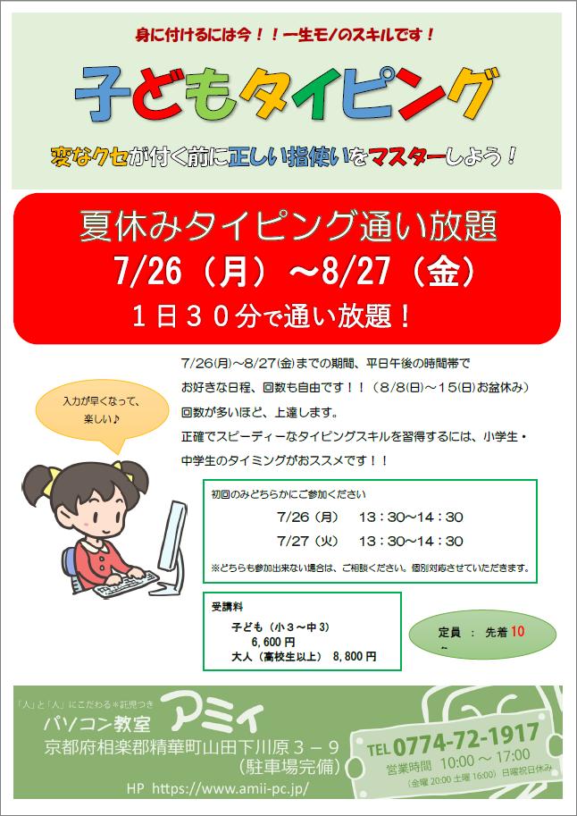 子どもタイピング2021夏